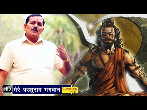 Mere Parshuram Bhagwan     मेरे परशुराम भगवान    Haryanvi Ram Bhajan