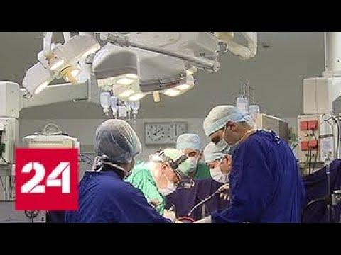 Спасая жизни и делясь опытом: в Москве проходит съезд сердечно-сосудистых хирургов - Россия 24