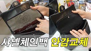 명품가방수선 / 명인가죽복원 / CHANEL bag r…