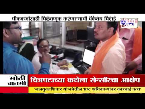 Shivsena activist assaulted Bank officer in Yavatmal