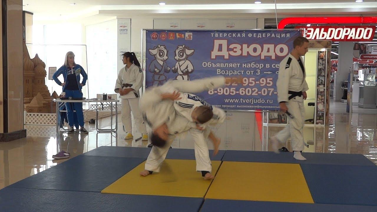 Тверская общественная организация Дзюдо - День открытых дверей в ТРЦ