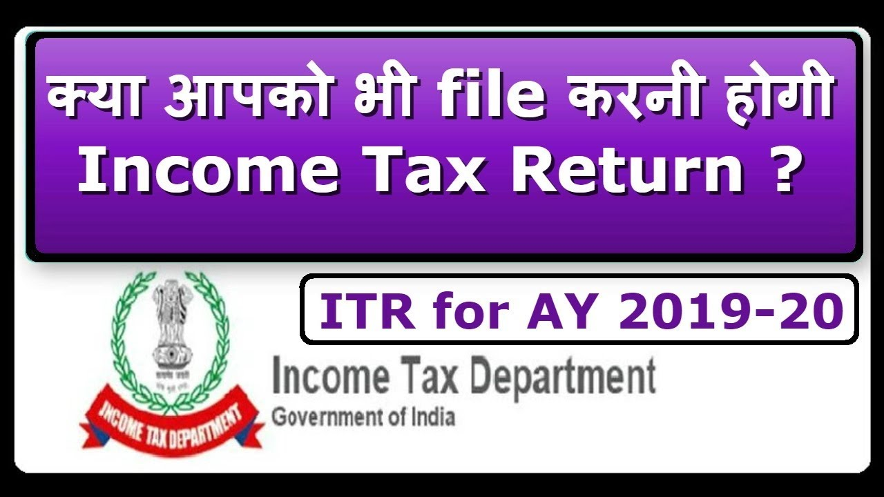 Who Should File Income Tax Return Itr For Ay 2019 20 Hindi