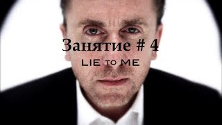 Психология Лжи - 4 занятие