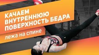 Разведение ног в стороны лежа на спине Упражнение для внутренней поверхности бедра