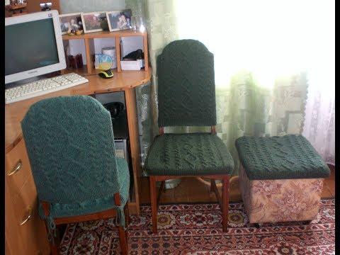 Чехлы на стулья связать спицами