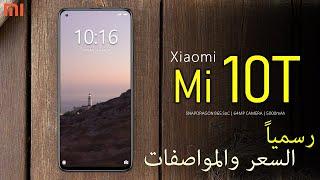 رسميا Xiaomi mi 10T 5g - السعر والمواصفات - هل يستحق ؟؟؟