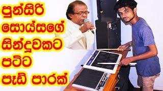 රන්කෙන්ඩියකින් - OCTAPAD COVER/ Punsiri Soysa Old Song/Sri Lankan