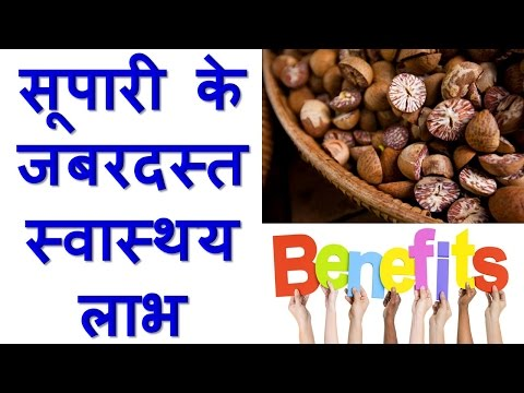 Benefits of Supari : सूपारी के जबरदस्त स्वास्थय लाभ