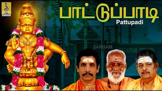 Pattupadi Jukebox - A Song From The Album Bhakthi Malar Vol-4 Sung By Sreehari Bhajana Sangam