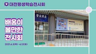 대전평생학습전시회_배움이 볼만한 전시회 무료입장
