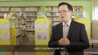 Publication Date: 2020-12-17 | Video Title: Fujitsu 互動觸控顯示屏   林村公立黃福鑾紀念學校