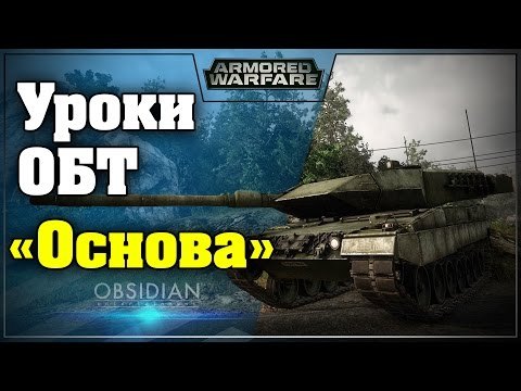Armored Warfare: Проект Армата / Уроки ОБТ / Основа ( гайд, обзор, vod )