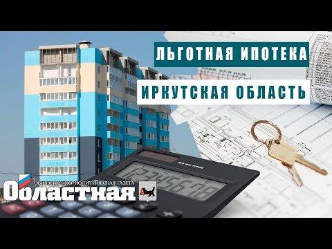 Льготная ипотека под 5,56 процентов годовых в Иркутской области