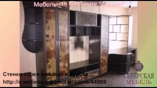 Стенки-горки на заказ в Курске(Стенки-горки на заказ в Курске http://с-мебель.рф/ - а так же любая другая корпусная мебель на заказ в Курске:..., 2014-03-12T06:27:26.000Z)