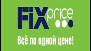 Мои покупки из FIX price.