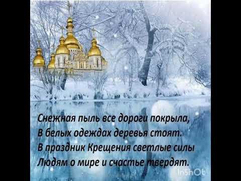 18.01# прикольное поздравление с крещением Господним!