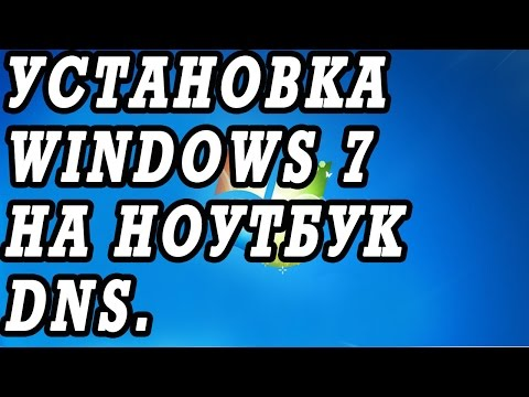 Ноутбук DNS  циклический ребут.  Установка Windows 7.