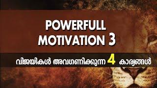 Powerfull Motivation Malayalam- Be Driven മലയാളം പവർഫുൾ മോട്ടിവേഷൻ