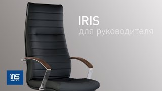 Обзор кресла для руководителя Iris (Nowy Styl)