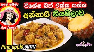 Special pineapple curry (Annasi Niyabalawa)