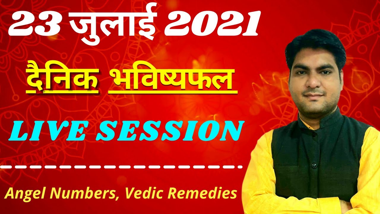 #23 #July #2021 | How will your day be? | #Astrological #Help For #YOU | #Astrologer #RohanSharma