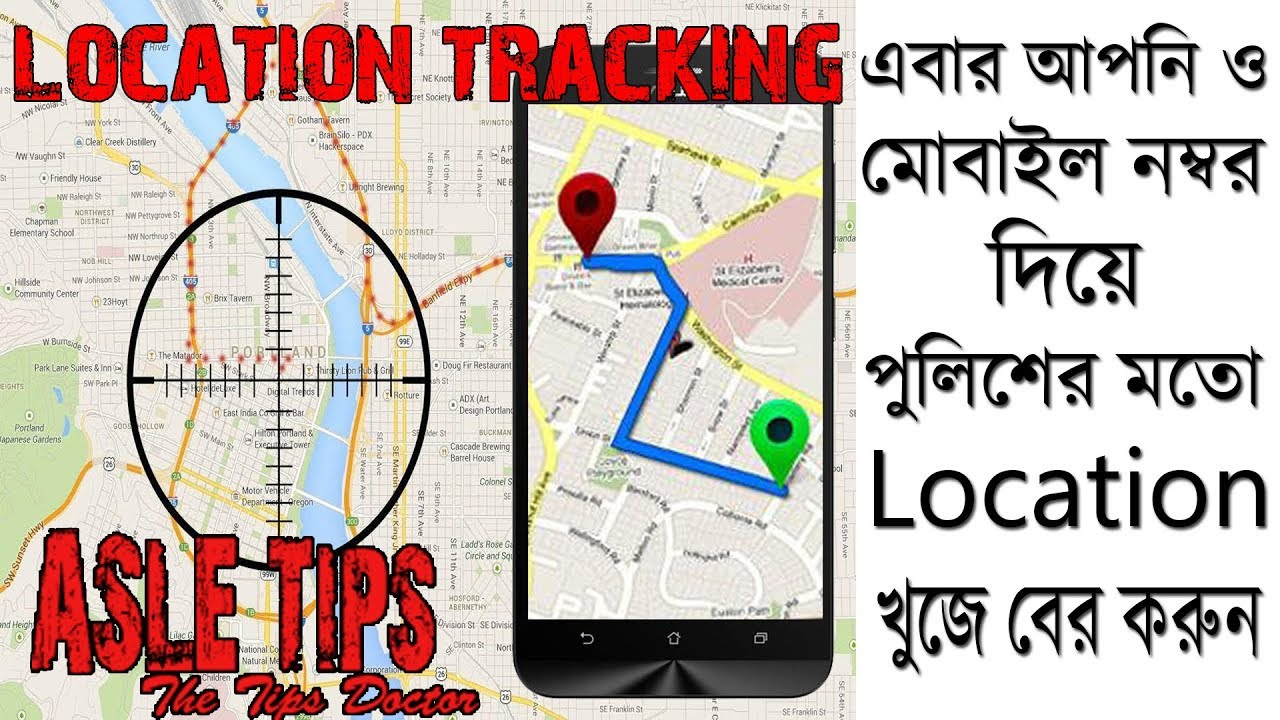 How To Track Mobile Numder Location in Bangladesh And IMEI Tracking