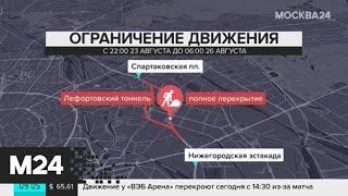 На ТТК перекроют Лефортовский тоннель - Москва 24