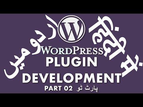 Part 02 WordPress Plugin Development Tutorial Series in اردو / हिंदी: How to Protect Plugin Files thumbnail