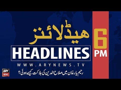 ARY News Headlines |IMF delegation calls on PM Imran Khan| 6PM | 17 September 2019