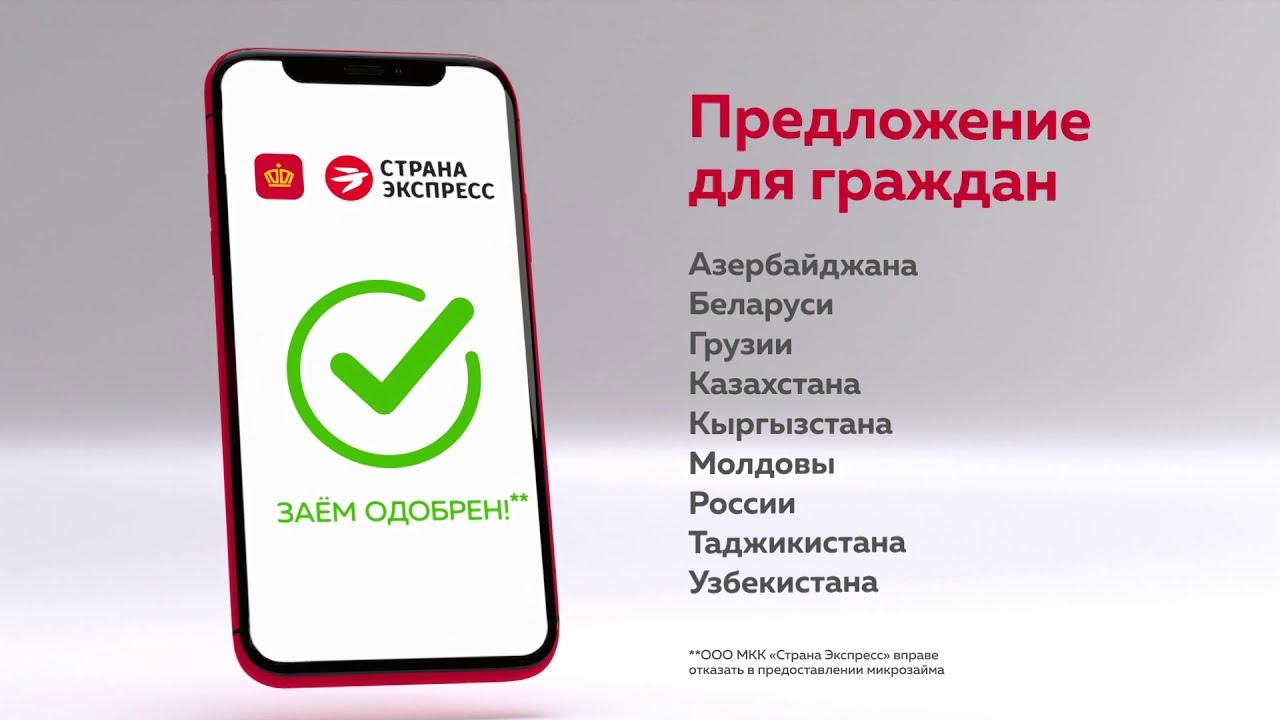 Займы в мобильном приложении «Денежные переводы».