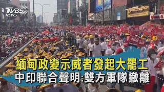 緬甸政變示威者發起大罷工  中印聯合聲明:雙方軍隊撤離 | 十點不一樣 20210222