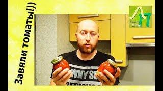 Вяленые томаты! Простой рецепт! Томатный сок | Лысый Повар