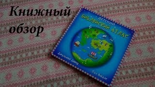 ОБЗОР книги/Библейский атлас для детей/подарок крестникам