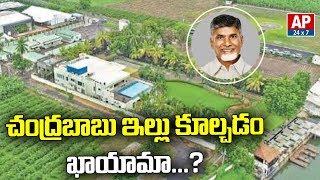 Is AP Govt Demolish Chandrababu House...? | AP24x7