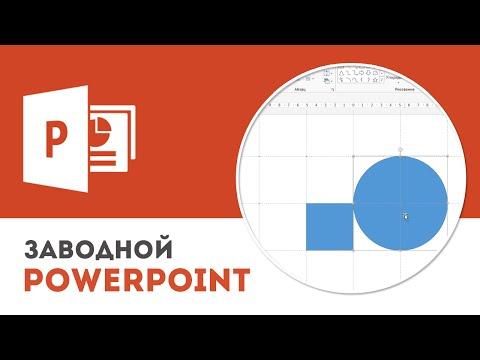 Как включить сетку в powerpoint