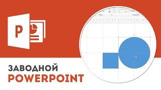Как настроить сетку для выравнивания объектов в PowerPoint