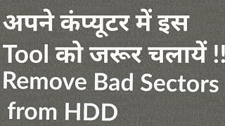How to Remove Bad sector & Errors from Hard Disk Drive | Check Your Hard Disk Health | In Hindi