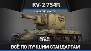 War Thunder - Обзор KV-2 754r