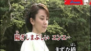 [新曲」きずな橋/天童よしみ/唄:後藤ケイ♪
