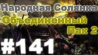Сталкер Народная Солянка - Объединенный пак 2 #141. Начало игры в Шахматы и Криминальное чтиво
