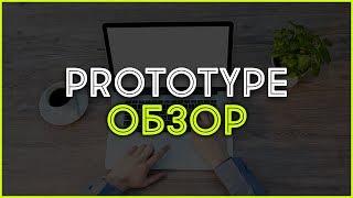 Финансовая партнерка Prototype Group. Обзор, отзывы, выплаты и заработок в Интернете.