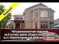 Продаётся четырехкомнатная квартира в ст. Новотитаровской Динского района Краснодарского кра