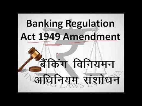 Banking Regulation Act 1949 Amendment 2017 बैंकिंग विनियमन अधिनियम 1949 संशोधन 2017