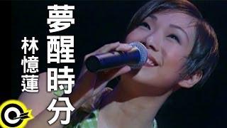 林憶蓮 Sandy Lam【夢醒時分 Dream to awakening】Official Music Video