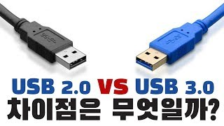 USB 2.0 VS USB 3.0 차이점은?