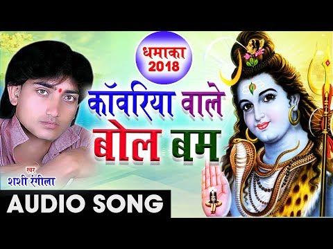 शशी रंगीला-Cg Bol Bam Song-Kanwariya Wale Bol Bam-Shashi Rangila-Chhattisgarhi Shiv Bhajan Geet 2018