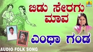 Popular Uttara Karnataka Folk style songs|Janapada ಜಾನಪದ ಹಾಡು - Yentha Ganda |Nizam Alla Khan