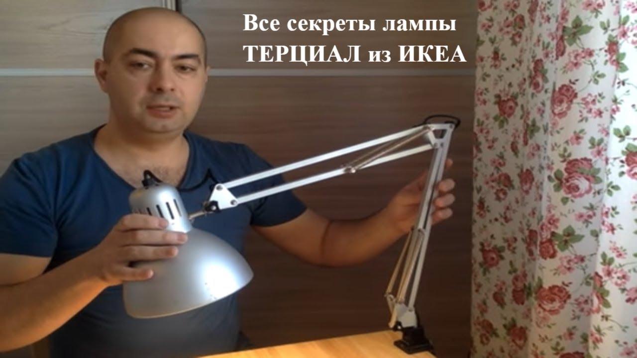 лампа терциал инструкция