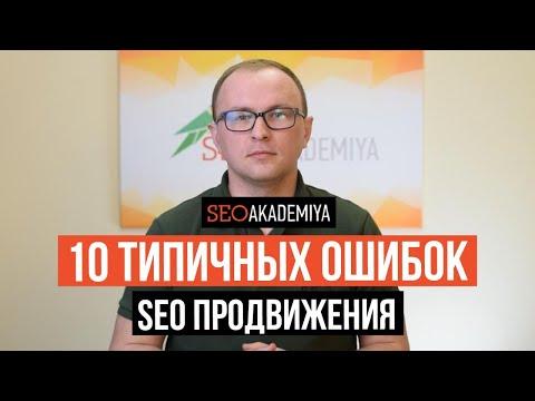 ТОП 10 критических ошибок в SEO, которые мешают вашему сайту попасть в выдачу - Академия SEO