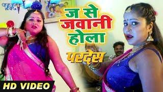 ज से जवानी होला - #Punam Pandey और Raja Bhojpriya का सुपरहिट वीडियो सांग 2020 - Pardes